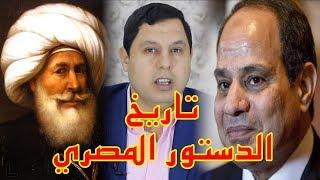 تاريخ الدستور المصري ( ١٨٤٠ - ٢٠١٩ )