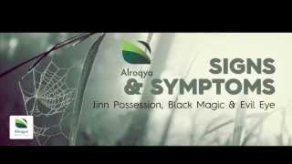 RUQYA | POWERFUL & EFFECTIVE DUA TO CURE AYN (EVIL EYE) | SHAYKH KHALID AL-HIBSHI (HA)