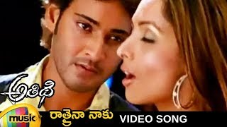 Athidi Telugu Movie | Ratraina Naaku Item Song | Mahesh Babu | Malaika Arora Khan Hits