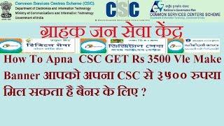 How To Apna  CSC GET Rs 3500 Vle Make Banner आपको अपना CSC से ३५०० रुपया मिल सकता है बैनर के लिए ?