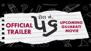 Roll No 56 I Official Trailer I Upcoming Gujarati Movie 2017 I Krup Music