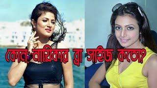 টলিউড নায়িকাদের কার ব্রা সাইজ কত | Tollywood Actress Bra Size | Shuvosree | Srabonti | Koyel Mallik