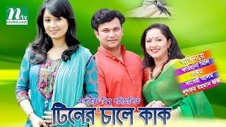 Bangla Natok: Tiner Chale Kak | Farhana Mili, Nayeem, Saberi Alam | Directed By Ashraf Dipu