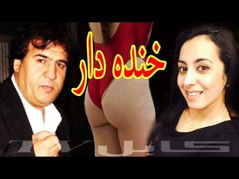 Xxx Mp4 Farzana Naz And Salim Shaheen فرزانه ناز و سلیم شاهین خنده دار و جالب 3gp Sex