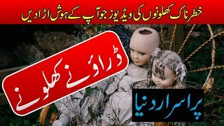 Haunted Toys in Urdu - Purisrar Dunya Videos - Urdu Documentary -Mysterious Videos Caught On Camera