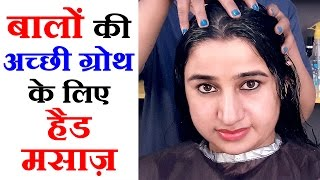 How To Do Head Massage हेड मसाज करने के टिप्स Beauty Tips in Hindi By Sonia Goyal #106