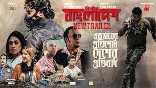 Mr. Bangladesh New Official Trailer | Khijir Hayat Khan | Shanarei Devi Shanu | Jaaz Multimedia