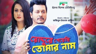 Roddure Payechi Tomar Name | Eid Telefilm 2018 | Purnima | Emon | Channel i Tv