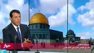 """محمد دحلان : """"لا أريد ان أحل محل أحد، النظام الفلسطيني تحلل وعمليت السلام انتهت ودمرت"""""""