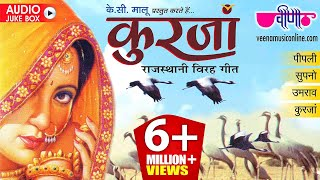 Nonstop Rajasthani Folk Songs | Kurjan Songs | Superhit Rajasthani Songs | Veena Music