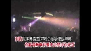 你老豆索K MP4 LMF 你老豆咪索K MTV【清畫面版 】disco music  ㊣_㊣