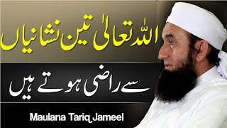Allah 3 Baton Se Razi Ho Jate Hain By Molana Tariq Jameel Latest Bayan