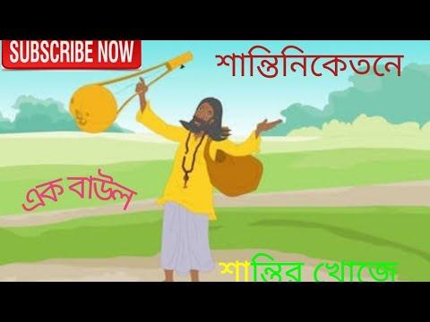 Xxx Mp4 Bolpur Santiniketan Visva Bharati Lokgeeti Song 3gp Sex