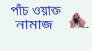 Islamic Bangla New waz lecture 2018 by Maulana Motiur Rahman Madani
