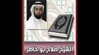 سورة المجادله للشيخ صلاح بو خاطر