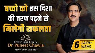 दिमाग है तेज लेकिन मन पढ़ाई में नहीं लगता | Vastu Tips to Increase Concentration