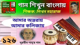 Amar Ontoray Amar kolizay; গান শিখুন বাংলায়; Gaan Shikhun Banglay; Learn Music in Bangla