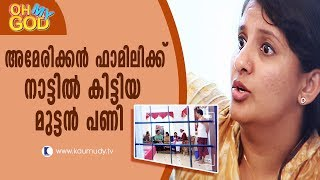 American Malayali family fooled in Kerala by friends | Oh My God | Funny Video