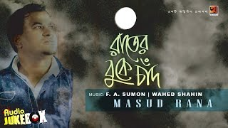 Rater Buke Chad | Masud Rana | Full Album | Audio Jukebox