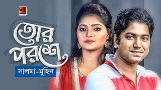 Tor Poroshe | F A Sumon Ft Salma & Muhin | New Bangla Song | Official Lyrical Video