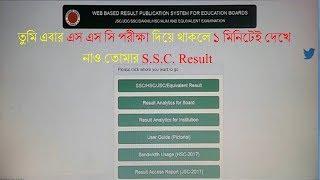 ১ মিনিটেই দেখ  তোমার S.S.C Result 2018 or Dakhil Result from eboardresults.com । SSC Result bd