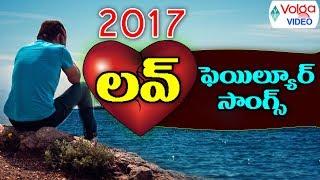 Heart Touching Love Failure Songs - Volga Videos 2017