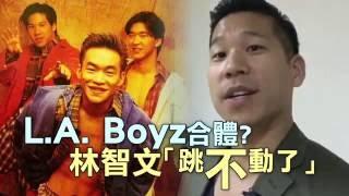 7大天團遭點名復出 L.A.Boyz 25周年預謀合體 | 台灣蘋果日報