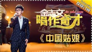 金志文《中国姑娘》-我是歌手第四季第10期单曲纯享20160318 I AM A SINGER 4 【官方超清版】