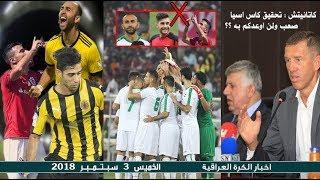 تقديم كاتانيتش رسميا | قائمة المنتخب العراقي لودية الكويت بغياب 3 محترفين | تالق جستن+اسامة+حسين