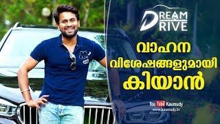 Actor Kiyan talks about his Vehicles | Celebrity Cars | Dream Drive | Kaumudy TV