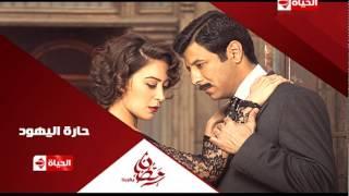 برومو (2)  مسلسل حارة اليهود - رمضان 2015 | Official Trailer Haret El-Yahoud