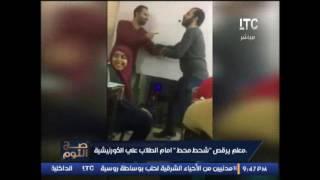 """حصريا .. بالفيديو  معلم يرقص """"شحط محط"""" امام الطلاب على الكورنيشة"""