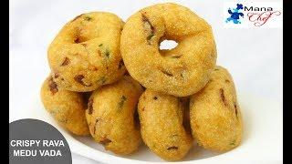 Crispy Rava Medu Vada Recipe In Telugu