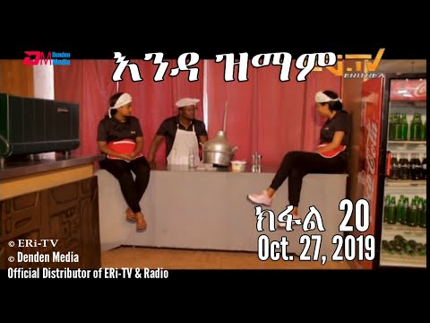 ERi TV New Series እንዳ ዝማም ክፋል 20 Enda Zmam Part 20 October 27 2019