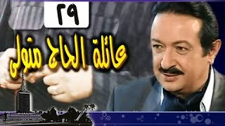 عائلة الحاج متولي׃ الحلقة 29 من 34