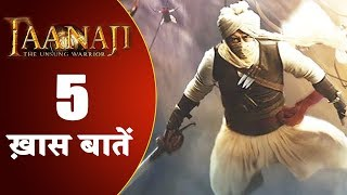 Ajay Devgn की Tanaji Movie की 5 खास बातें | Interesting Facts | Unknown Details | Release Date