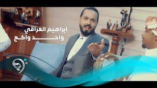 Ibraham Aliraqe - Wahd Waka (Offical Video) | ابراهيم العراقي - واحد واكع - فيديو كليب