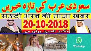 20-10-2018 Saudi News - Saudi Arabia Latest News - Urdu News - Hindi News Today - MJH Studio