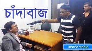 চাঁদাবাজ | সন্ত্রাসমুক্ত বাংলাদেশ চাই | bangla short film | 2017