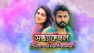 SHONDHAKOMOL | Bangla Natok | Afran Nisho | Nushrat Imroz Tisha | Full HD |1080p | 2014