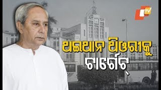 Is Naveen Posting Party Leaders In Corporations To Appease?