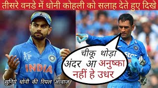 Dhoni Behind The stamp || Dhoni real voice |