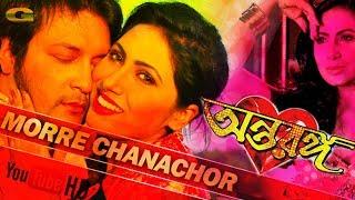 Morre Chanachor | ft Emon | Alisha Pradhan || by Asif Akbar & Swaralipi | HD1080p | Antaranga