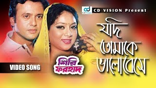 Judi Tomaky Valobeshe | Shiri Forhad (2016) | Full HD Movie Song | Riaz | Shabnur | CD Vision