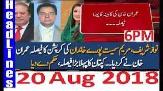 Pakistani News Headlines 6PM 20 Aug 2018 | PM Imran Khan Ka PMLN Ko Sub Sy Bara Jhatka