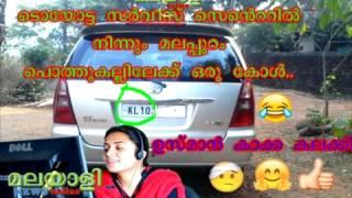 KERALA FUNNY PHONE CALL -  MALAPPURAM STYLE COMEDY