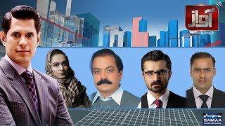Reham Khan Ki Kitaab Mein Kia Kia Likha Hai? | Awaz | SAMAA TV | 05 June 2018