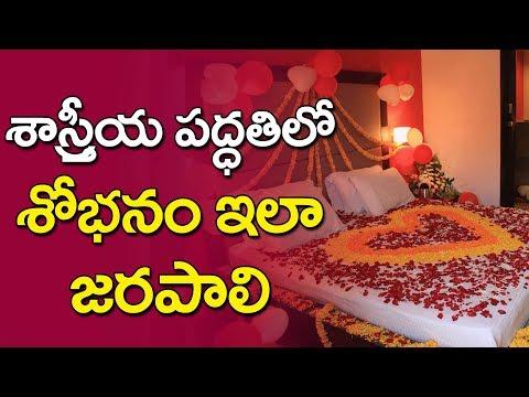 Xxx Mp4 శాస్త్రీయ పద్ధతిలో శోభనం ఇలా జరపాలి First Night Traditions Of An Indian Wedding YOYO TV 3gp Sex