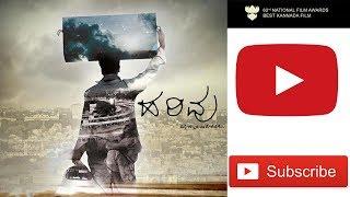 Harivu National award winning kannada movie with english subtitles