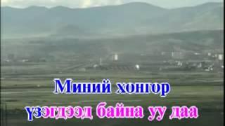 Karaoke Mongon boroo   Karaoke   Мөнгөн бороо   Монгол Караоке